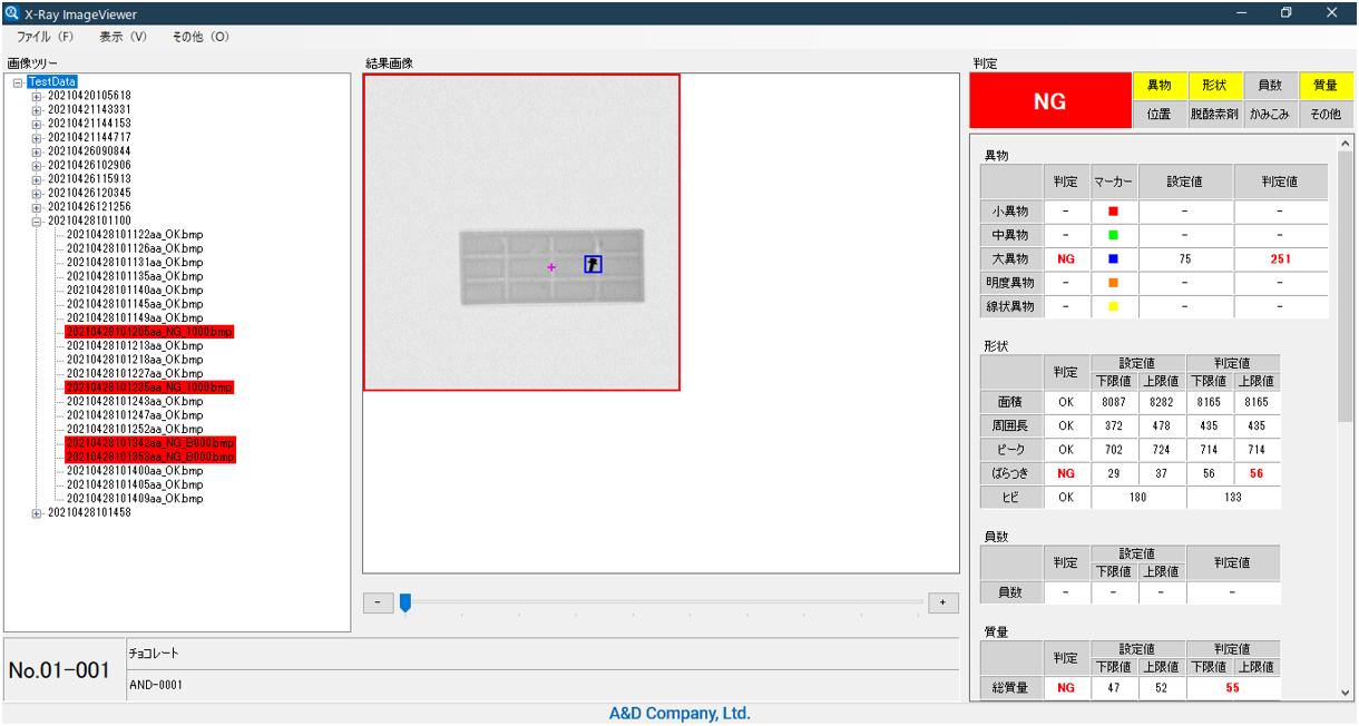 XrayImageViewer_screenshot